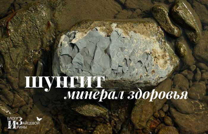 Шунгит – минерал здоровья