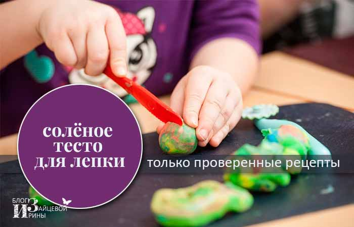 /solenoe-testo-dlya-lepki.html