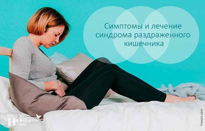 Симптомы и лечение синдрома раздраженного кишечника