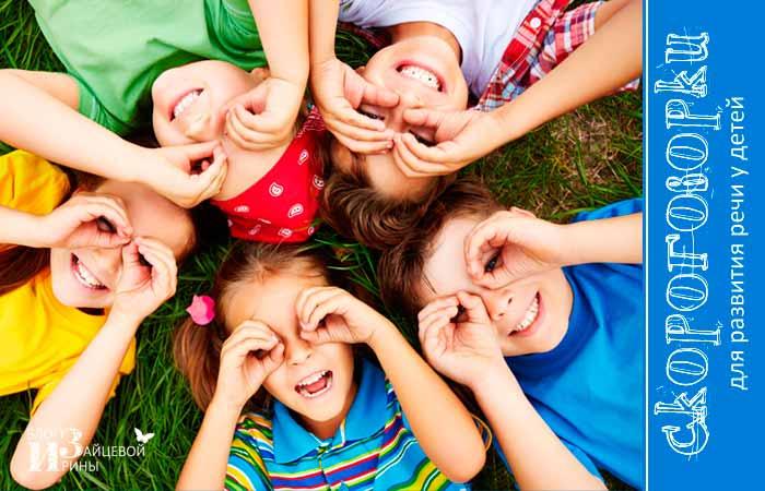 Скороговорки для развития речи у детей