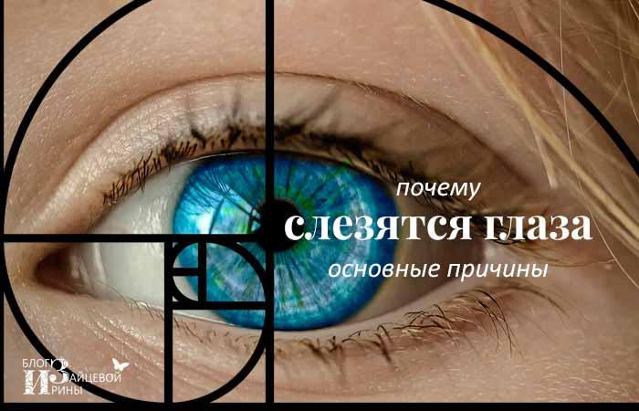 почему слезяться глаза