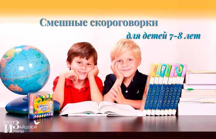 Смешные скороговорки для детей 7-8 лет