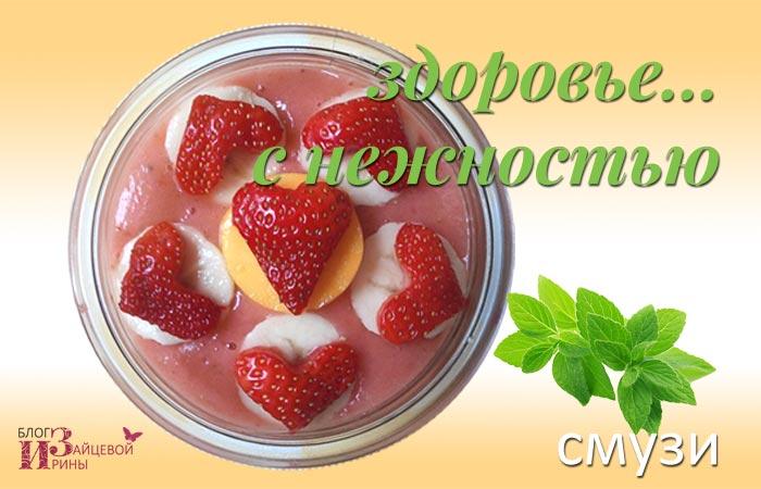 Смузи - рецепты для здоровья и похудения.