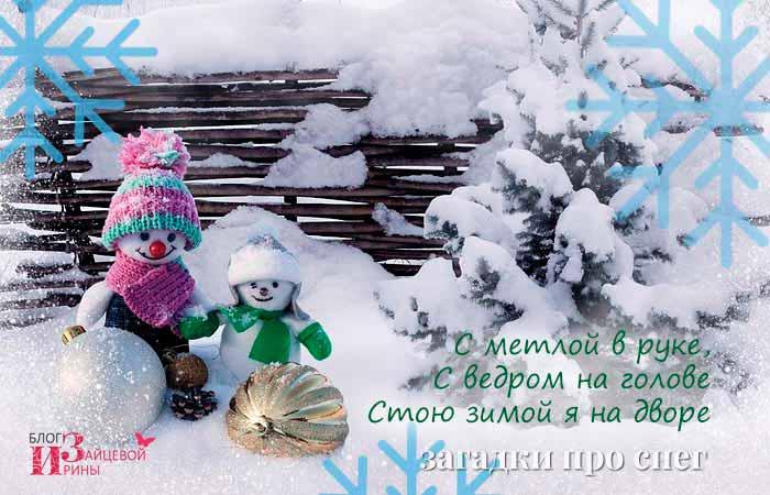 загадки про снег и снеговика