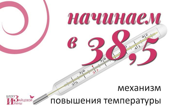 Как сделать себе температуру 39 в домашних условиях