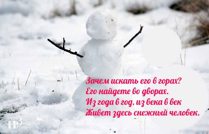 стихи про снеговика короткие и красивые