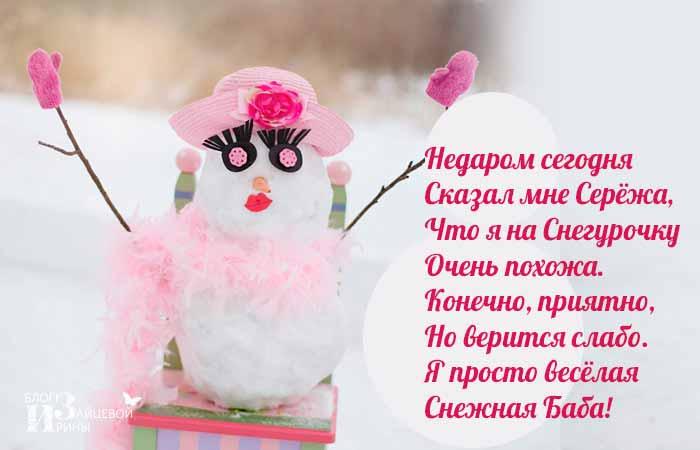 детские стихи про снеговика