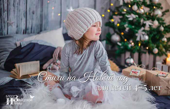 Стихи на Новый год для детей 4-5 лет