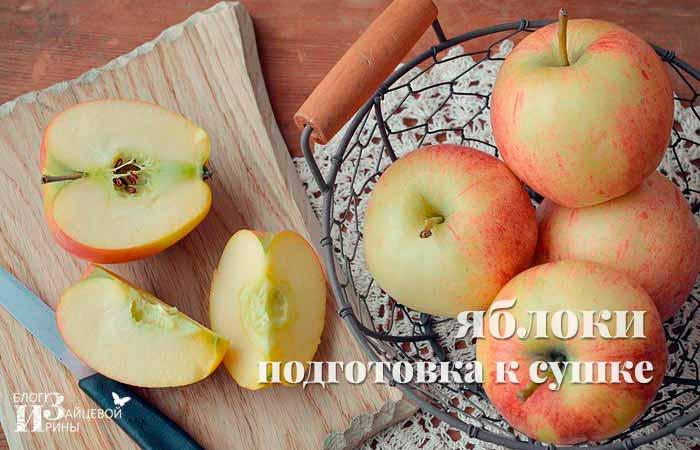 подготовка яблок к сушке
