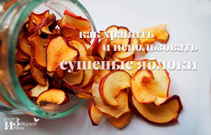 хранить сушеные яблоки