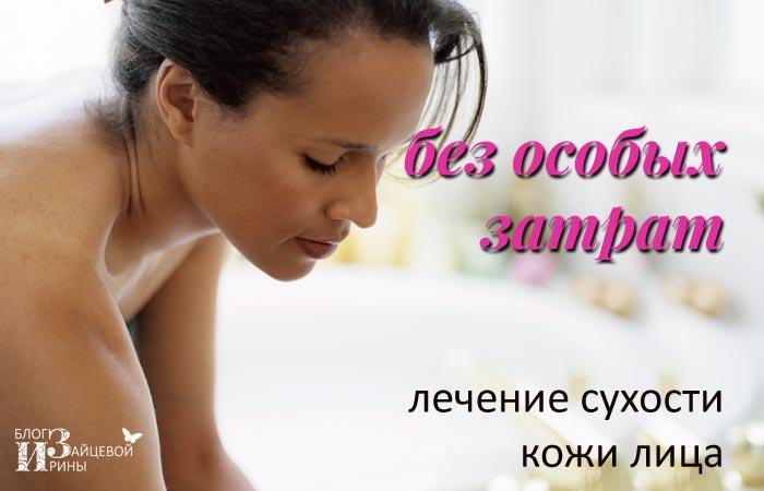 Какими средствами можно устранить сухость кожи