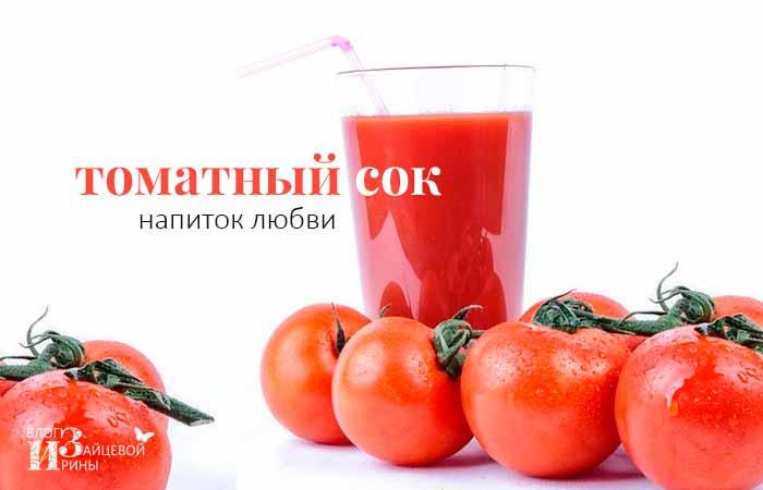 Томатный сок – напиток любви