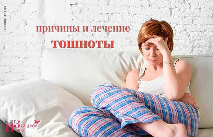 Причины и лечение тошноты