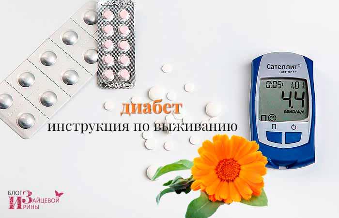 Диабет-инструкция по выживанию
