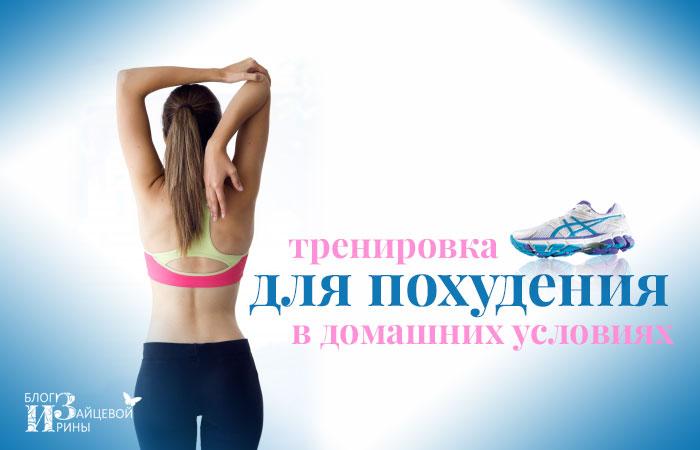 Тренировка для похудения в домашних условиях