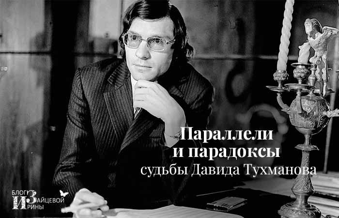 Параллели и парадоксы судьбы Давида Тухманова