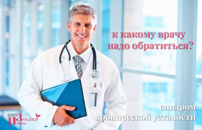 к какому врачу при усталости