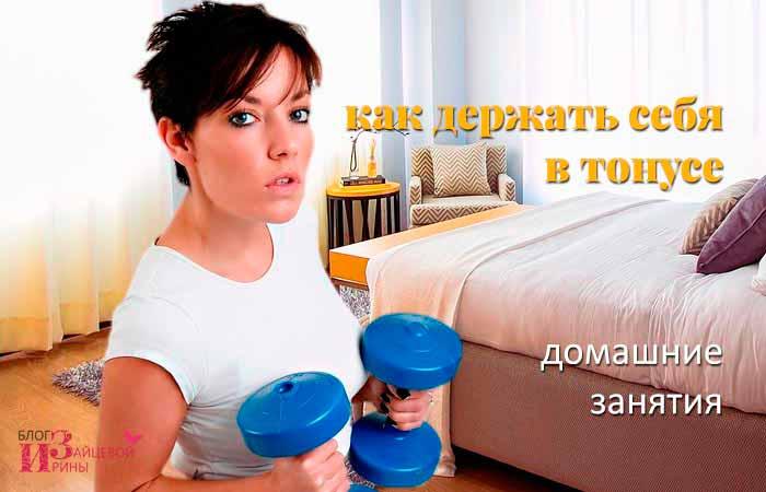 Как держать себя в тонусе в домашних условиях