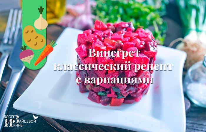 Винегрет - классический рецепт с вариациями