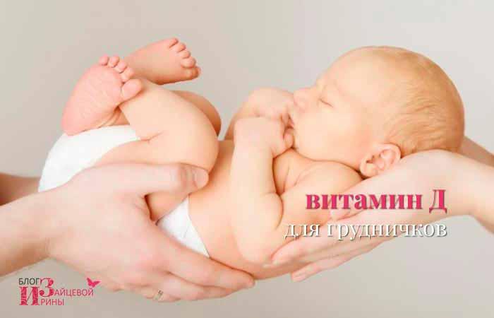 Витамин Д для грудничков