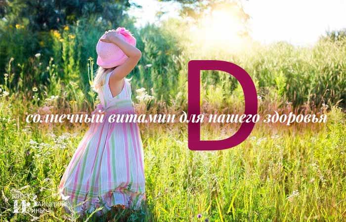 Солнечный витамин Д для нашего здоровья