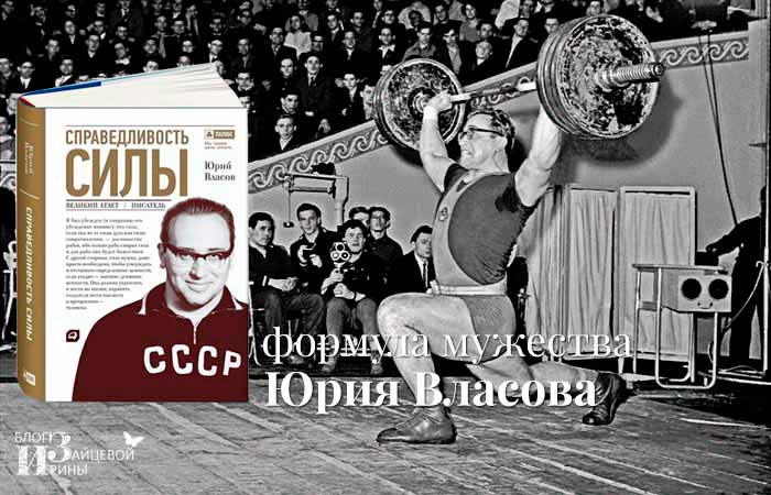 Формула мужества Юрия Власова