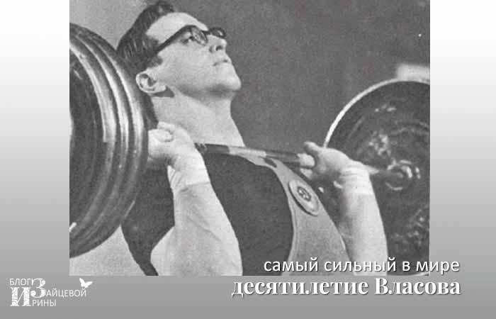 Юрий Власов фото 3