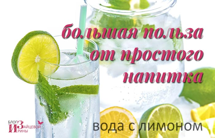 Вода с лимоном - простое средство оздоровления организма
