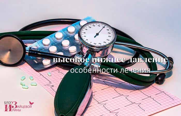лечение высокого нижнего давления