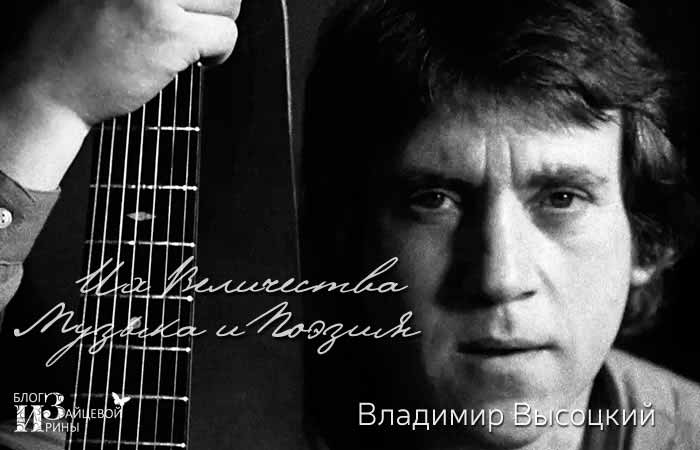 музыка и поэзия Высоцкого