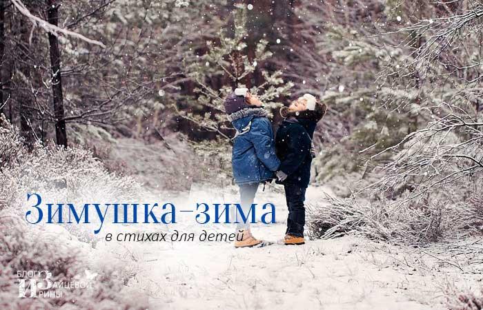Зимушка – зима в стихах для детей
