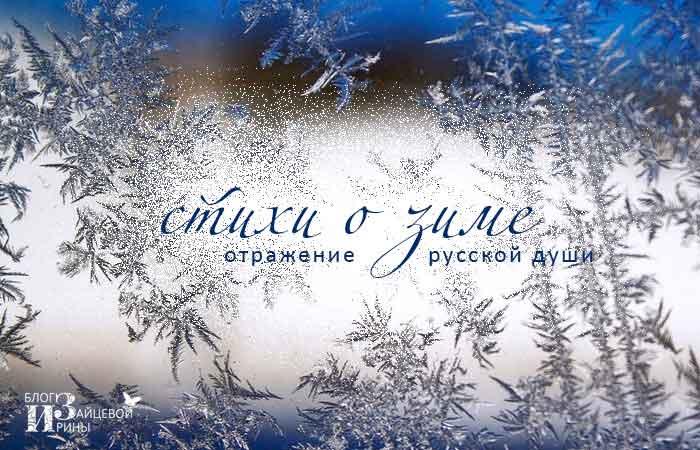 Стихи о зиме как зеркальное отражение русской души