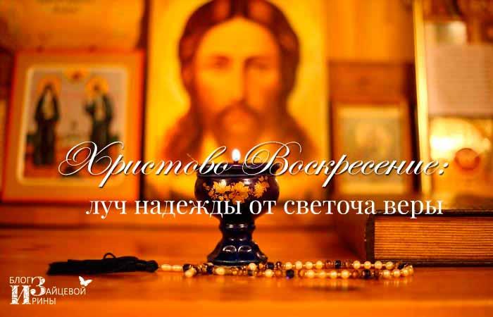 Христово Воскресение: луч надежды от светоча веры