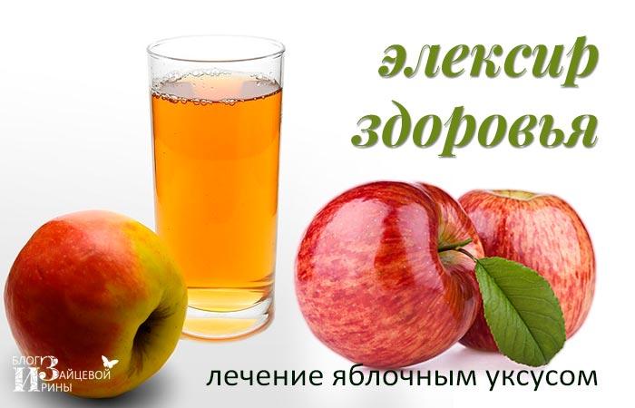 Яблочный уксус для волос польза и вред