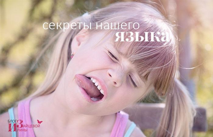 /chistka-yazyka-poleznaya-privychka.html