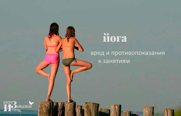 противопоказания йоги