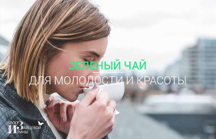 Зеленый чай для красоты