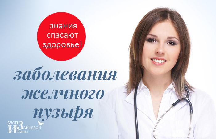 Заболевания желчного  пузыря. Признаки, симптомы, лечение, диета