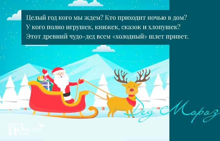 центр Орифлейм загадки от деда мороза взрослым двухкомнатных квартир Санкт-Петербурге