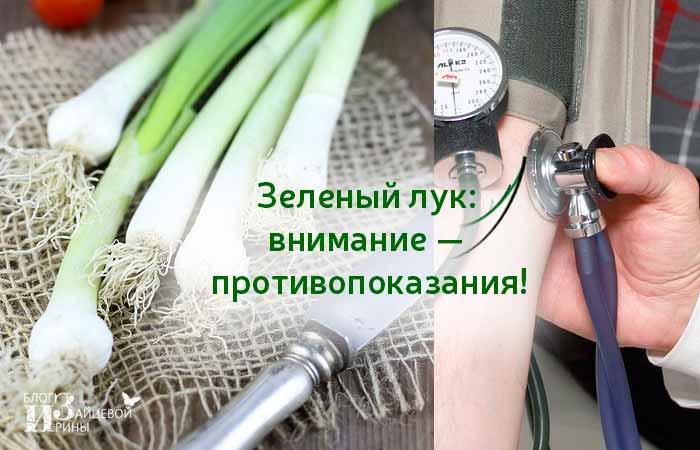 Противопоказания зеленого лука