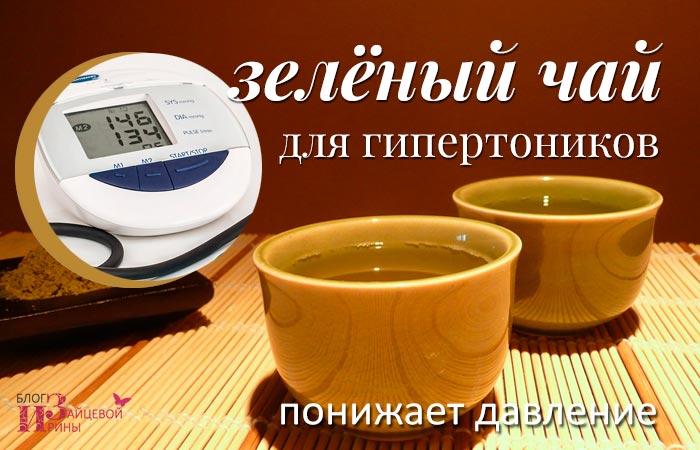 Зеленый чай действует на давление
