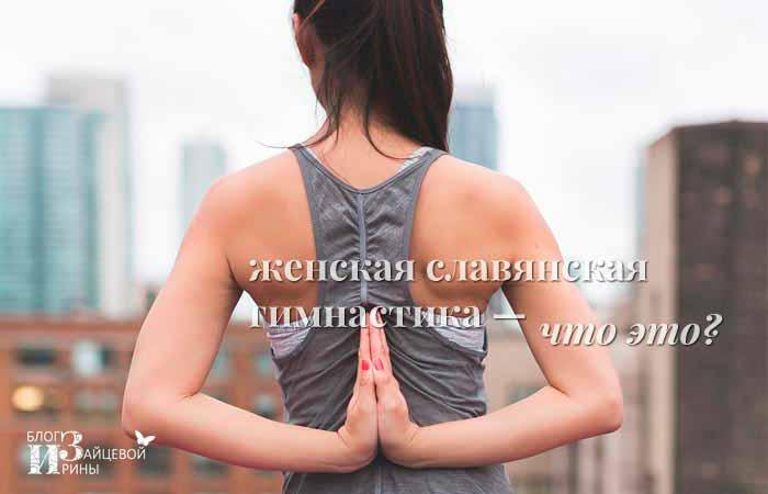 Женская славянская гимнастика — что это