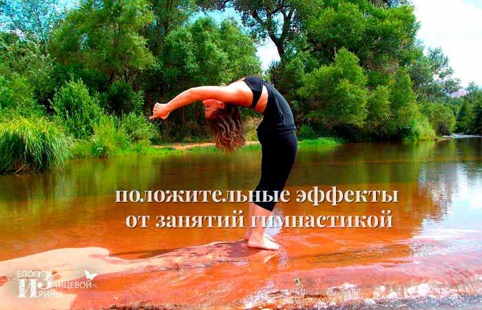 эффект от занятий гимнастикой
