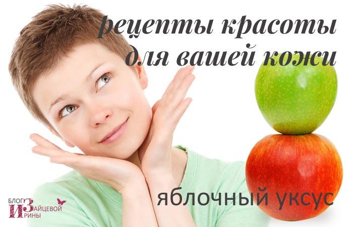 /yablochnyj-uksus-dlya-lica-vremya-lyubit-sebya.html