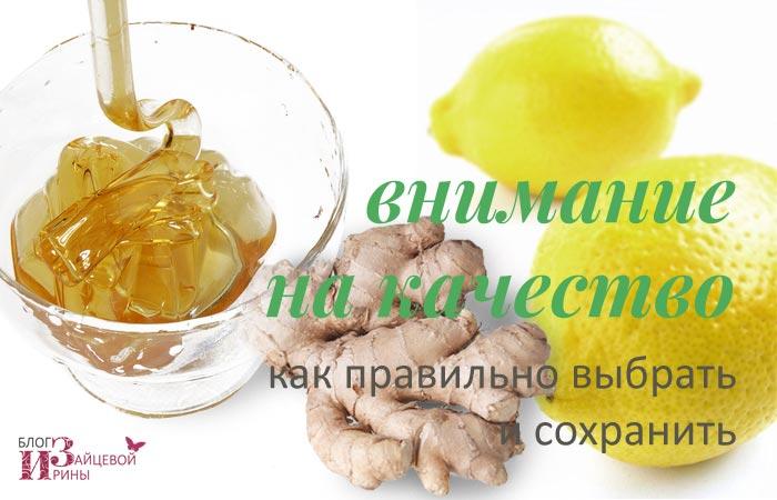 Имбирь лимон и мед для чего полезен