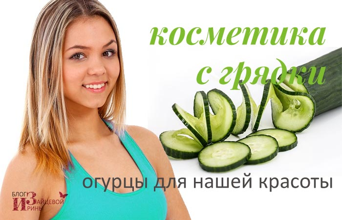 /maski-iz-ogurca-dlya-zdorovoj-kozhi-lica.html