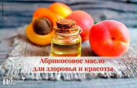 Абрикосовое масло для здоровья и красоты