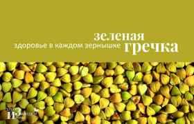 Зеленая гречка - здоровье в каждом зернышке