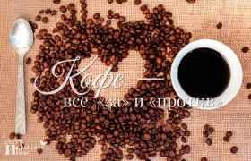Кофе – все за и против
