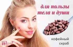 Кофейный скраб для лица и тела. Вкусное преображение